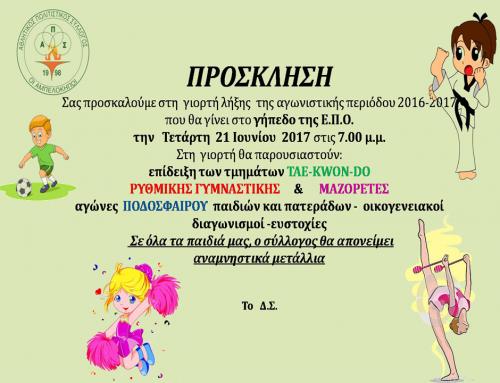 Πρόσκληση γιορτής λήξης 2017