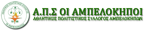 """ΑΠΣ """"ΟΙ ΑΜΠΕΛΟΚΙΠΟΙ"""" Logo"""