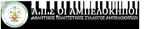 """ΑΠΣ """"ΟΙ ΑΜΠΕΛΟΚΗΠΟΙ"""" Logo"""