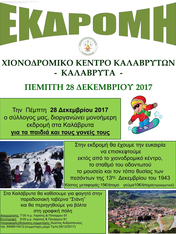 ΧΙΟΝΟΔΡΟΜΙΚΟ ΚΕΝΤΡΟ ΚΑΛΑΒΡΥΤΩΝ