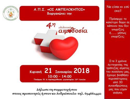 4η Εθελοντική Αιμοδοσία – 21 Ιανουαρίου 2018