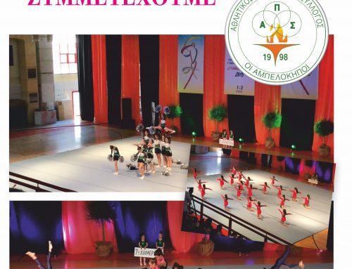 2ο Πανελλήνιο Πρωτάθλημα Cheer Leading (16/6) και Cheer and Dance International Open (17/6)