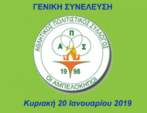 Γενική Συνέλευση – Κυριακή 20 Ιανουαρίου 2019