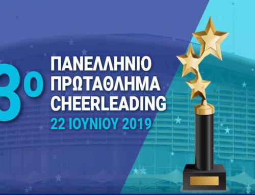 3ο Πανελλήνιο Πρωτάθλημα Cheerleading – Ώρα προσέλευσης και εμφάνισης