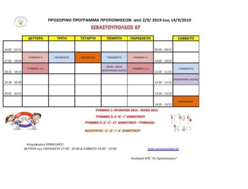 Πρόγραμμα Προπονήσεων Σεβαστουπόλεως από 2/9/2019 έως 14/9/2019