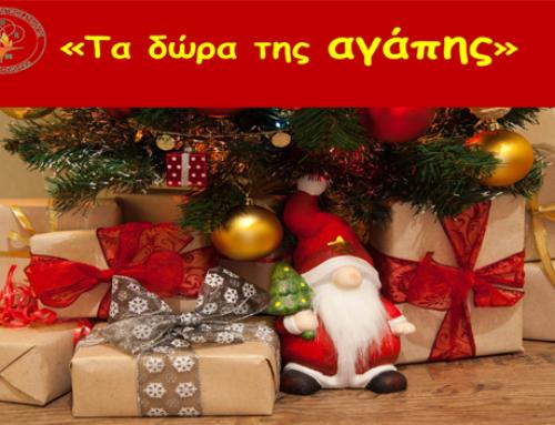 Τα δώρα της αγάπης – Χριστουγεννιάτικο πάρτυ για τους μικρούς μας αθλητές