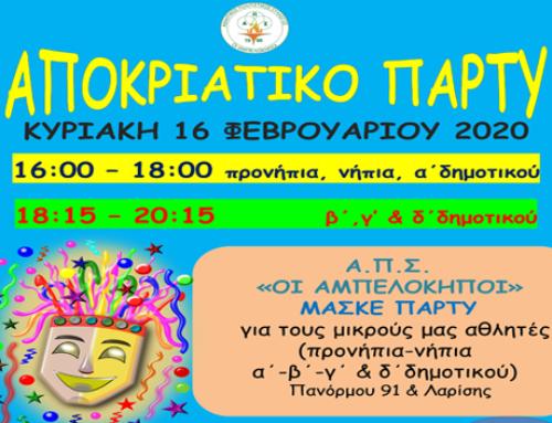 Αποκριάτικο Party – ΚΥΡΙΑΚΗ 16 ΦΕΒΡΟΥΑΡΙΟΥ 2020