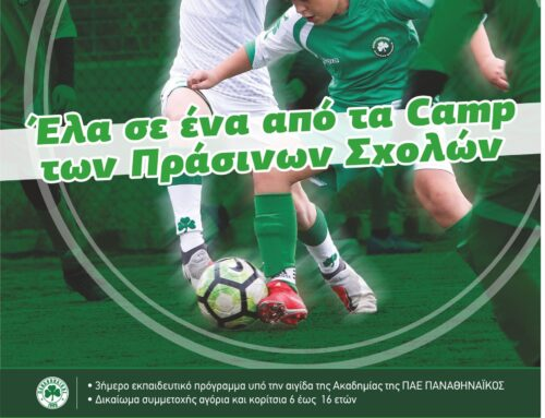 Σχολή Ποδοσφαίρου Παναθηναϊκού Αμπελοκήπων